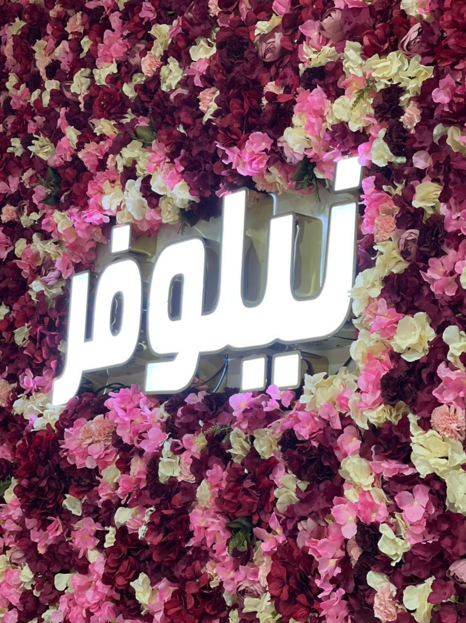 مشغل زهرة نيلوفر - غرب الرياض وادي لبن 232494528.jpg