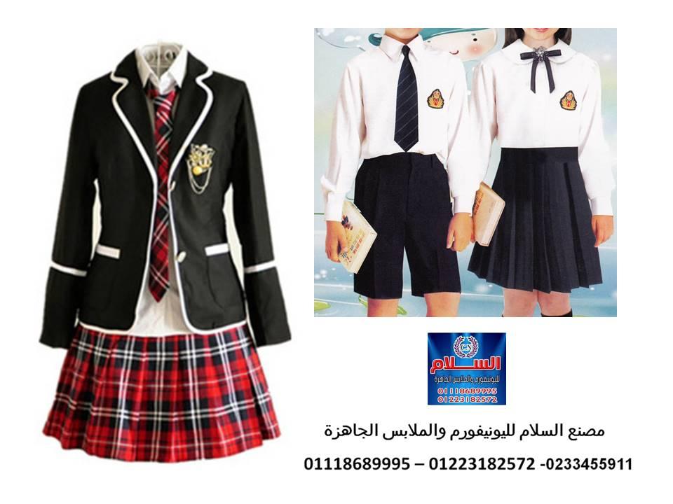 الزى المدرسي - دريلات مدارس (شركة السلام لليونيفورم  01118689995 )   312030536