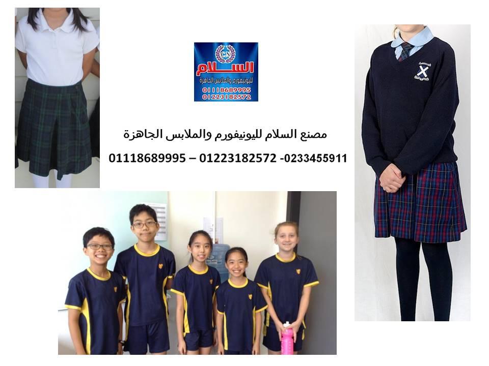 الزى المدرسي - دريلات مدارس (شركة السلام لليونيفورم  01118689995 )   881891658